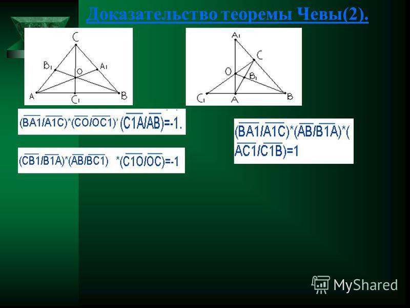 Доказательство теоремы Чевы(2).