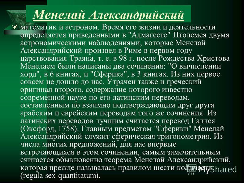 Менелай Александрийский математик и астроном. Время его жизни и деятельности определяется приведенными в