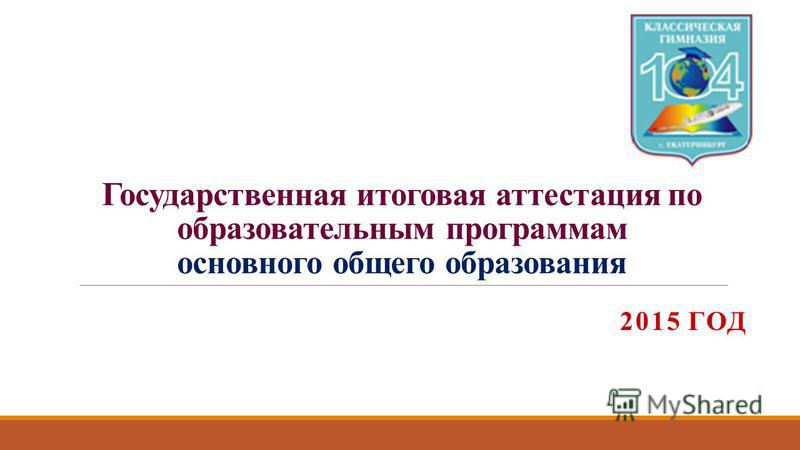 Государственная итоговая аттестация по образовательным программам основного общего образования 2015 ГОД