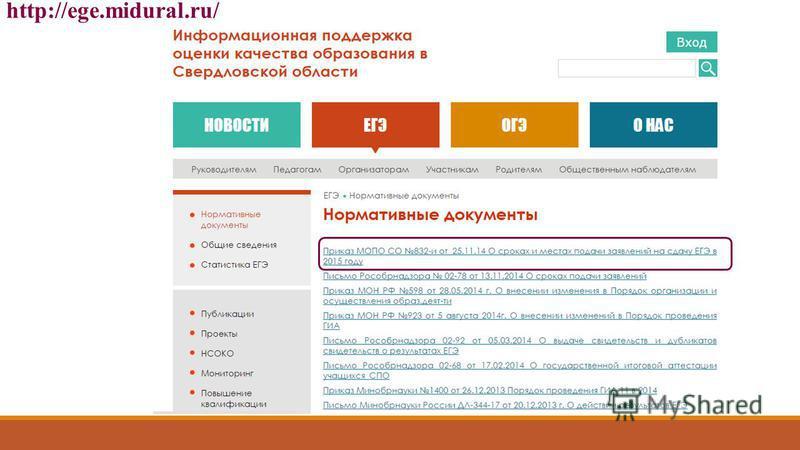 http://ege.midural.ru/