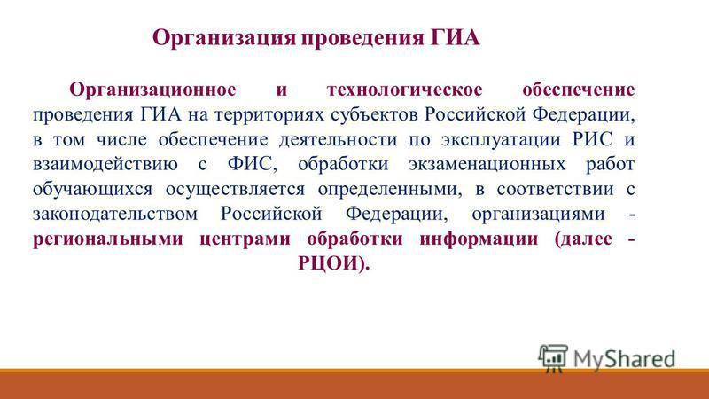 Организационное и технологическое обеспечение проведения ГИА на территориях субъектов Российской Федерации, в том числе обеспечение деятельности по эксплуатации РИС и взаимодействию с ФИС, обработки экзаменационных работ обучающихся осуществляется оп