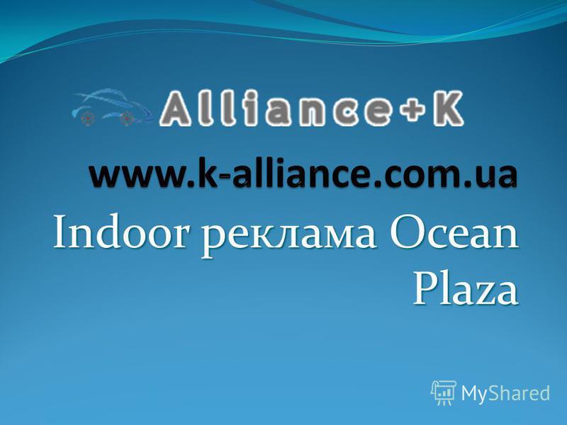 Indoor реклама Ocean Plaza