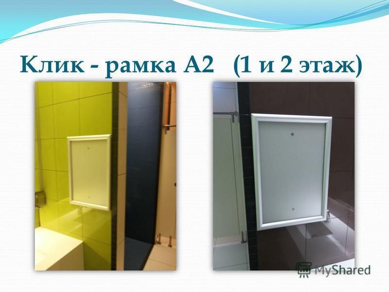 Клик - рамка А2 (1 и 2 этаж)