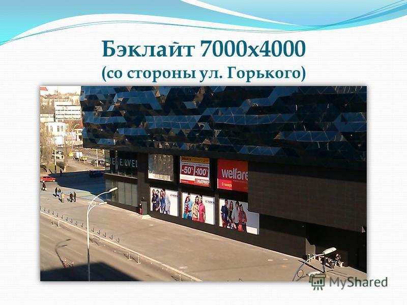 Бэклайт 7000 х 4000 (со стороны ул. Горького)