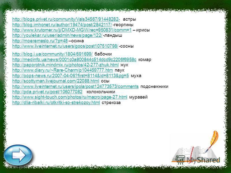 http://blogs.privet.ru/community/Vals34567/91448282-http://blogs.privet.ru/community/Vals34567/91448282- астры http://blog.imhonet.ru/author/19474/post/2842117/http://blog.imhonet.ru/author/19474/post/2842117/ -георгины http://www.krutomer.ru/jj/DMXD