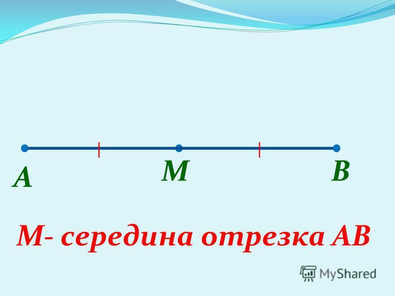 A MB M- середина отрезка AB