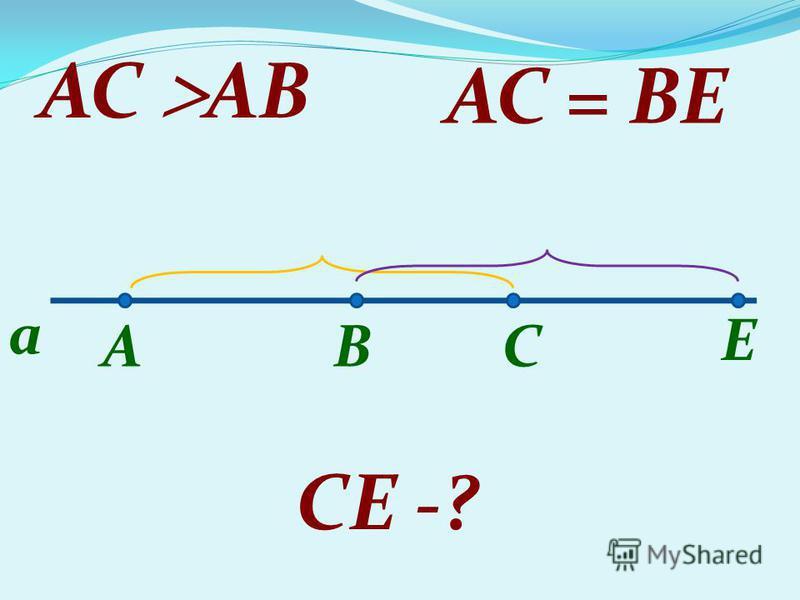 ABС E a AC AB AC = BE CE -?
