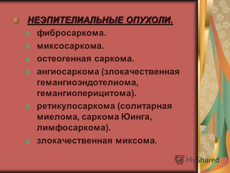 Миксосаркома