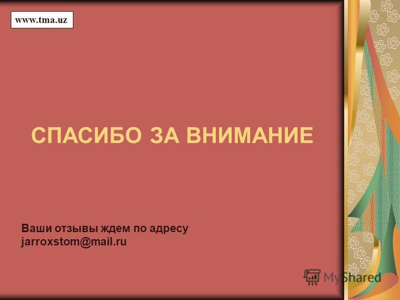 СПАСИБО ЗА ВНИМАНИЕ www.tma.uz Ваши отзывы ждем по адресу jarroxstom@mail.ru