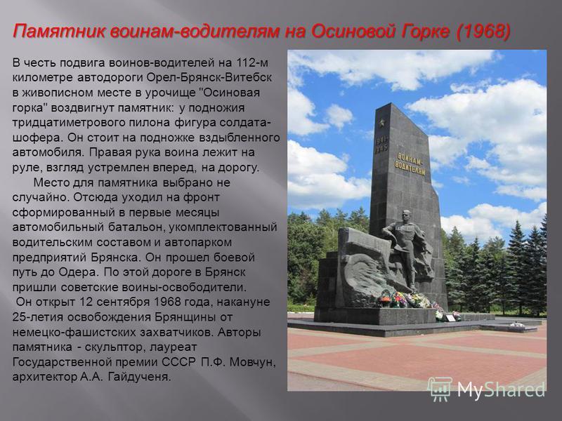 В честь подвига воинов-водителей на 112-м километре автодороги Орел-Брянск-Витебск в живописном месте в урочище