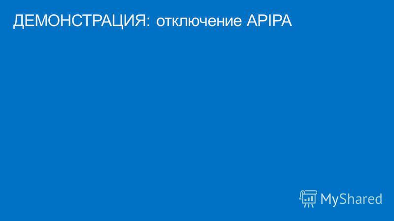 ДЕМОНСТРАЦИЯ: отключение APIPA