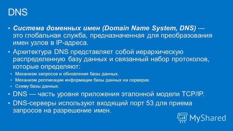 Система доменных имен (Domain Name System, DNS) это глобальная служба, предназначенная для преобразования имен узлов в IP-адреса. Архитектура DNS представляет собой иерархическую распределенную базу данных и связанный набор протоколов, которые опреде