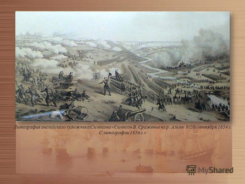 Литография английского художника Симпсона «Симпсон В. Сражение на р. Альме 8(20) сентября 1854 г. С литографии 1856 г.»
