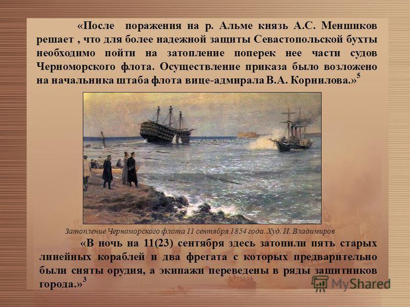 «После поражения на р. Альме князь А.С. Меншиков решает, что для более надежной защиты Севастопольской бухты необходимо пойти на затопление поперек нее части судов Черноморского флота. Осуществление приказа было возложено на начальника штаба флота ви