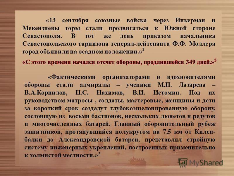«13 сентября союзные войска через Инкерман и Мекензиевы горы стали продвигаться к Южной стороне Севастополя. В тот же день приказом начальника Севастопольского гарнизона генерал-лейтенанта Ф.Ф. Моллера город объявили на осадном положении.» 2 «Фактиче