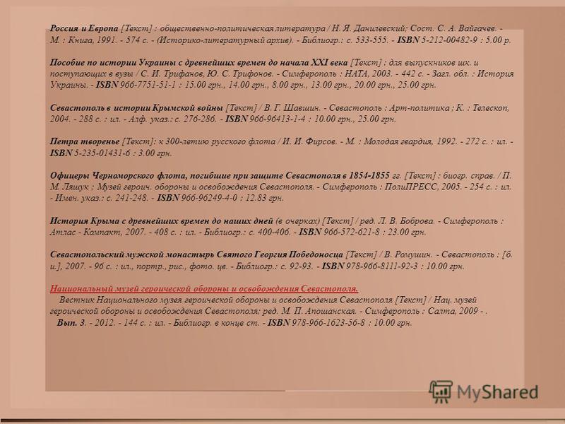 Россия и Европа [Текст] : общественно-политическая литература / Н. Я. Данилевский; Сост. С. А. Вайгачев. - М. : Книга, 1991. - 574 с. - (Историко-литературный архив). - Библиогр.: с. 533-555. - ISBN 5-212-00482-9 : 5.00 р. Пособие по истории Украины