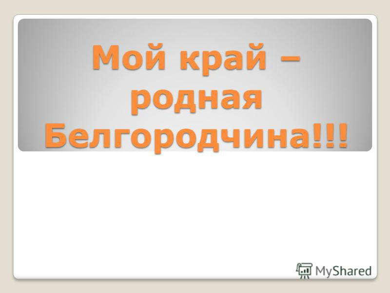 Мой край – родная Белгородчина!!!