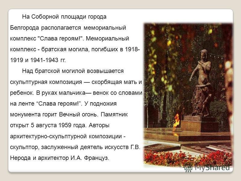 На Соборной площади города Белгорода располагается мемориальный комплекс