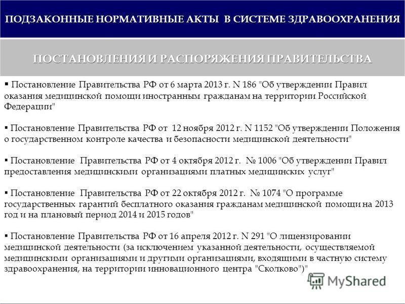 ПОДЗАКОННЫЕ НОРМАТИВНЫЕ АКТЫ В СИСТЕМЕ ЗДРАВООХРАНЕНИЯ ПОСТАНОВЛЕНИЯ И РАСПОРЯЖЕНИЯ ПРАВИТЕЛЬСТВА Постановление Правительства РФ от 6 марта 2013 г. N 186