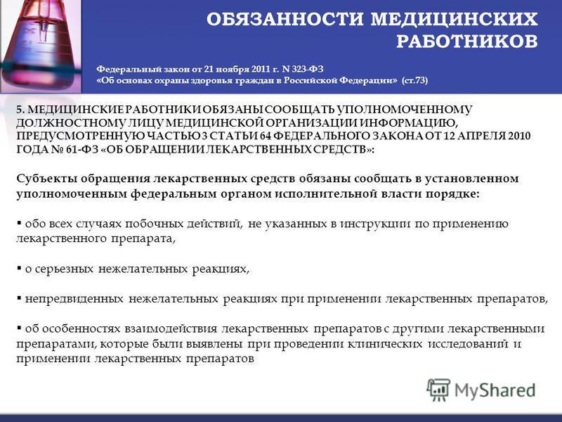 ОБЯЗАННОСТИ МЕДИЦИНСКИХ РАБОТНИКОВ Федеральный закон от 21 ноября 2011 г. N 323-ФЗ «Об основах охраны здоровья граждан в Российской Федерации» (ст.73) 5. МЕДИЦИНСКИЕ РАБОТНИКИ ОБЯЗАНЫ СООБЩАТЬ УПОЛНОМОЧЕННОМУ ДОЛЖНОСТНОМУ ЛИЦУ МЕДИЦИНСКОЙ ОРГАНИЗАЦИИ