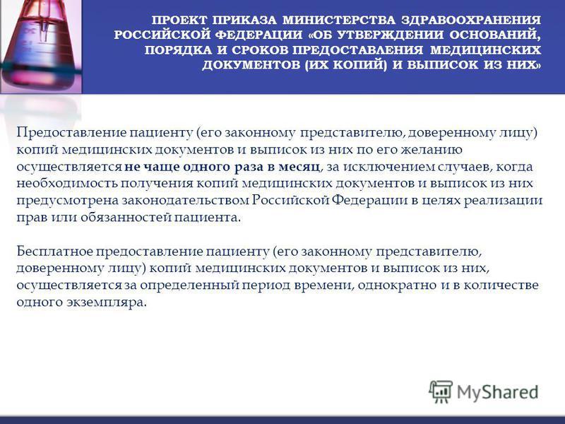 ПРОЕКТ ПРИКАЗА МИНИСТЕРСТВА ЗДРАВООХРАНЕНИЯ РОССИЙСКОЙ ФЕДЕРАЦИИ «ОБ УТВЕРЖДЕНИИ ОСНОВАНИЙ, ПОРЯДКА И СРОКОВ ПРЕДОСТАВЛЕНИЯ МЕДИЦИНСКИХ ДОКУМЕНТОВ (ИХ КОПИЙ) И ВЫПИСОК ИЗ НИХ» Предоставление пациенту (его законному представителю, доверенному лицу) ко