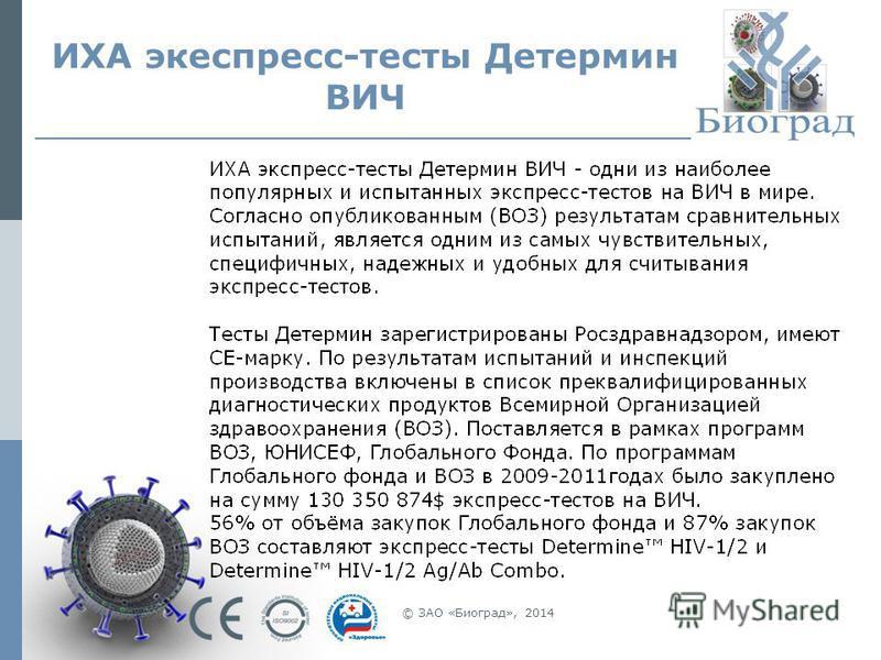 ИХА экспресс-тесты Детермин ВИЧ © ЗАО «Биоград», 2014