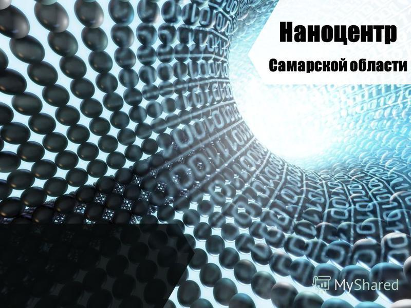 Наноцентр Самарской области