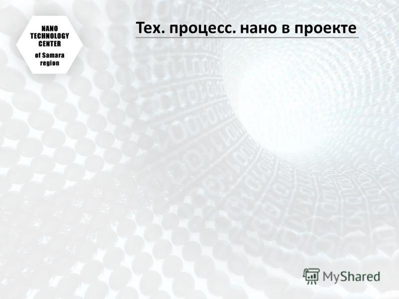 Тех. процесс. нано в проекте