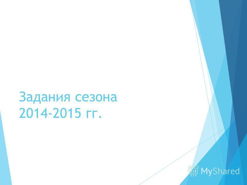 Задания сезона 2014-2015 гг.