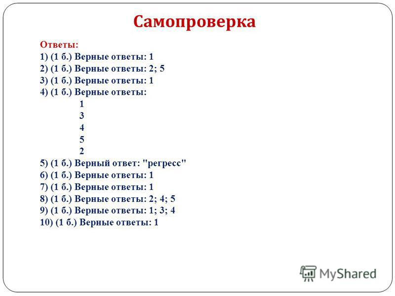Ответы: 1) (1 б.) Верные ответы: 1 2) (1 б.) Верные ответы: 2; 5 3) (1 б.) Верные ответы: 1 4) (1 б.) Верные ответы: 1 3 4 5 2 5) (1 б.) Верный ответ: