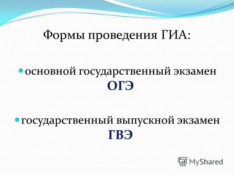 Формы проведения ГИА: основной государственный экзамен ОГЭ государственный выпускной экзамен ГВЭ