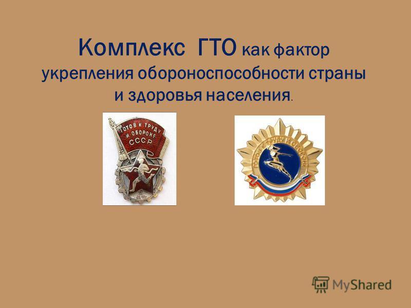 Комплекс ГТО как фактор укрепления обороноспособности страны и здоровья населения.
