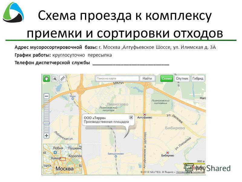Схема проезда к комплексу приемки и сортировки отходов Адрес мусоросортировочной базы: г. Москва,Алтуфьевское Шоссе, ул. Илимская д. 3А График работы: круглосуточно пересыпка Телефон диспетчерской службы _____________________________