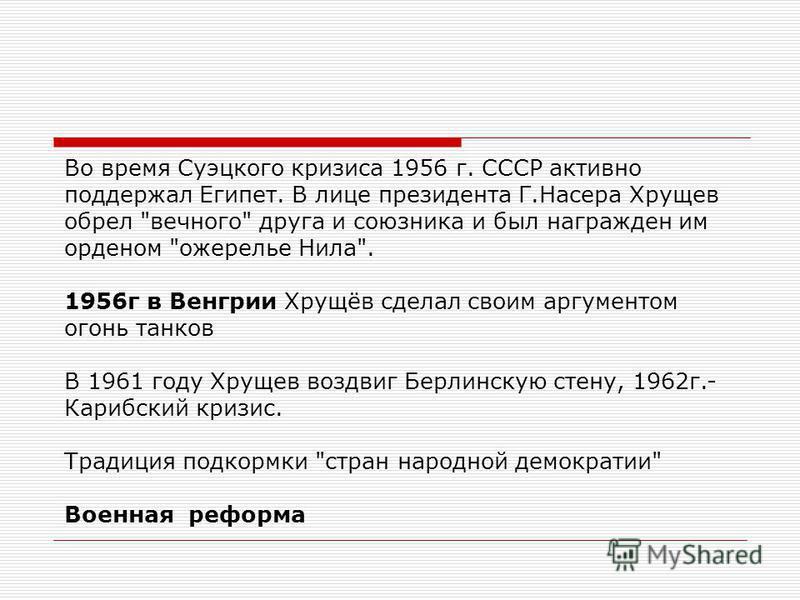 Во время Суэцкого кризиса 1956 г. СССР активно поддержал Египет. В лице президента Г.Насера Хрущев обрел