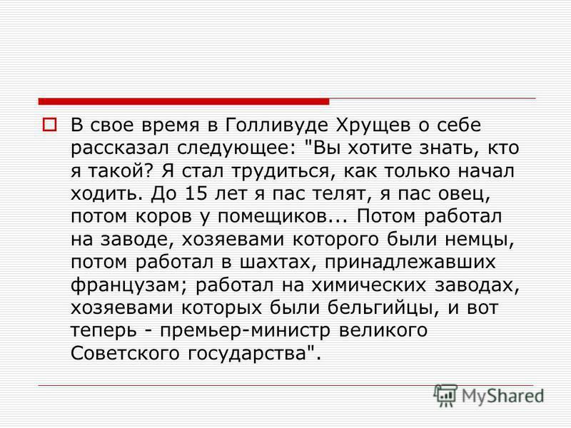 В свое время в Голливуде Хрущев о себе рассказал следующее: