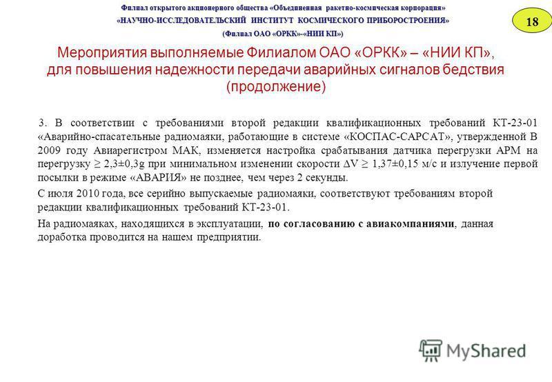 3. В соответствии с требованиями второй редакции квалификационных требований КТ-23-01 «Аварийно-спасательные радиомаяки, работающие в системе «КОСПАС-САРСАТ», утвержденной В 2009 году Авиарегистром МАК, изменяется настройка срабатывания датчика перег