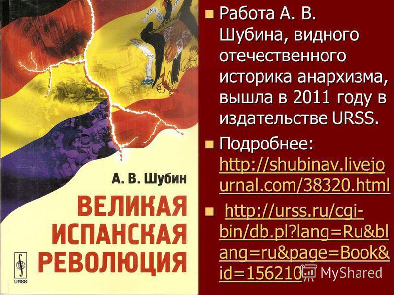 Работа А. В. Шубина, видного отечественного историка анархизма, вышла в 2011 году в издательстве URSS. Работа А. В. Шубина, видного отечественного историка анархизма, вышла в 2011 году в издательстве URSS. Подробнее: http://shubinav.livejo urnal.com/