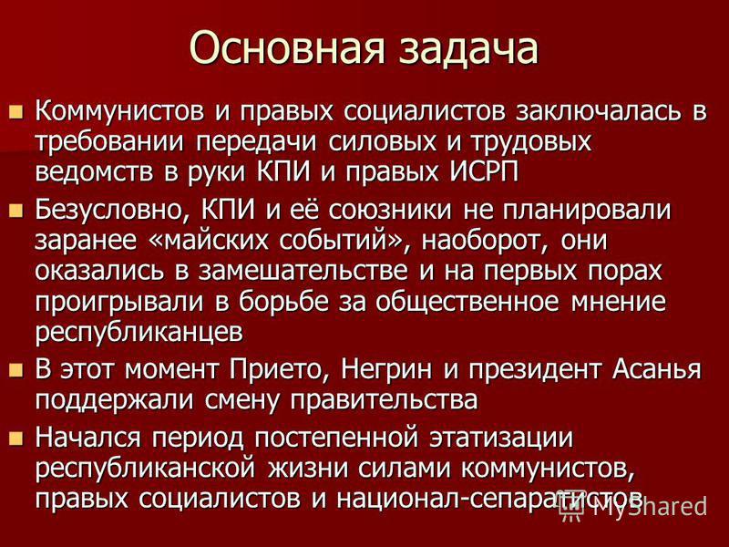 Основная задача Коммунистов и правых социалистов заключалась в требовании передачи силовых и трудовых ведомств в руки КПИ и правых ИСРП Коммунистов и правых социалистов заключалась в требовании передачи силовых и трудовых ведомств в руки КПИ и правых