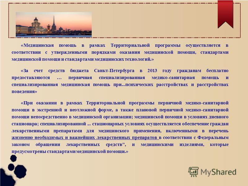 «Медицинская помощь в рамках Территориальной программы осуществляется в соответствии с утвержденными порядками оказания медицинской помощи, стандартами медицинской помощи и стандартами медицинских технологий.» «За счет средств бюджета Санкт-Петербург