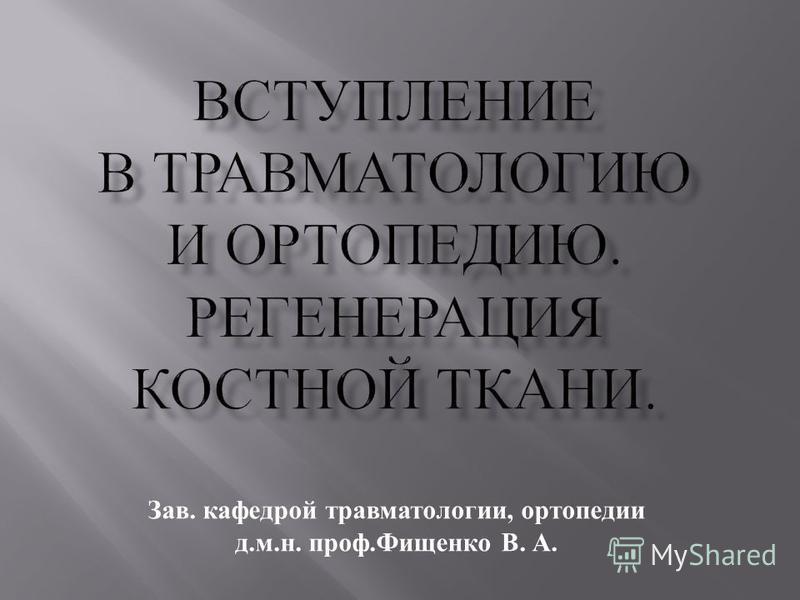 Зав. кафедрой травматологии, ортопедии д. м. н. проф. Фищенко В. А.