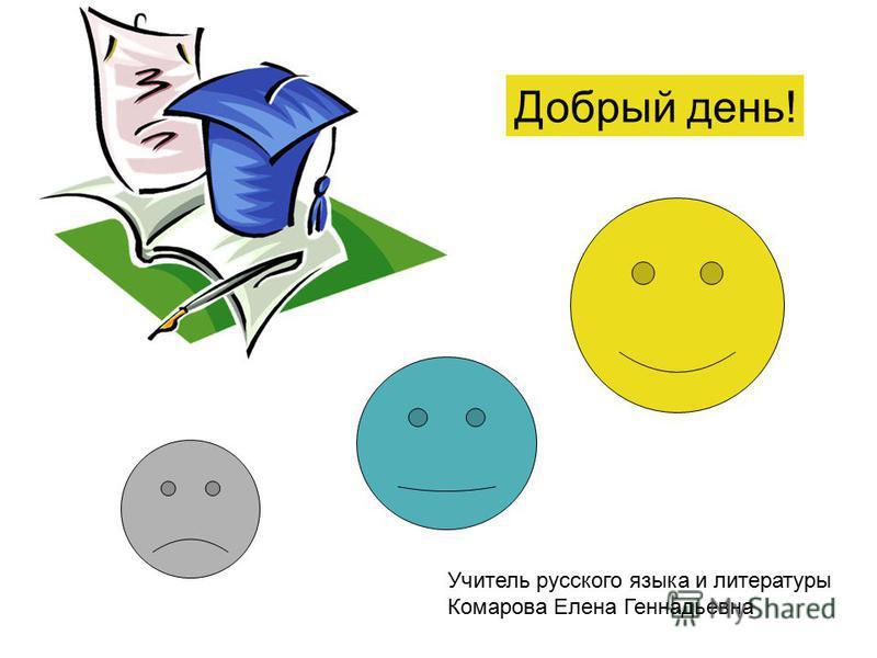 Добрый день! Учитель русского языка и литературы Комарова Елена Генадьевна