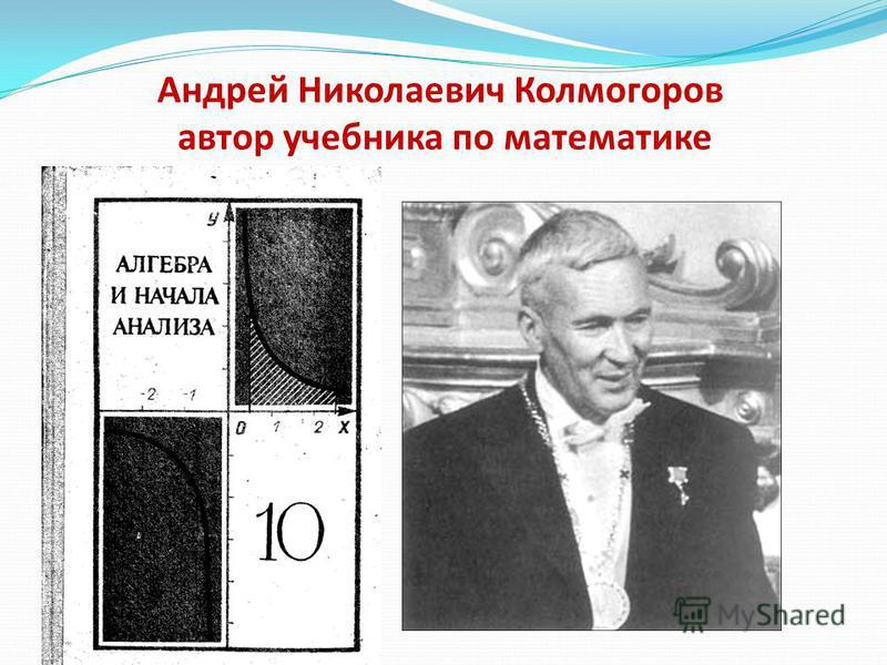 Андрей Николаевич Колмогоров автор учебника по математике