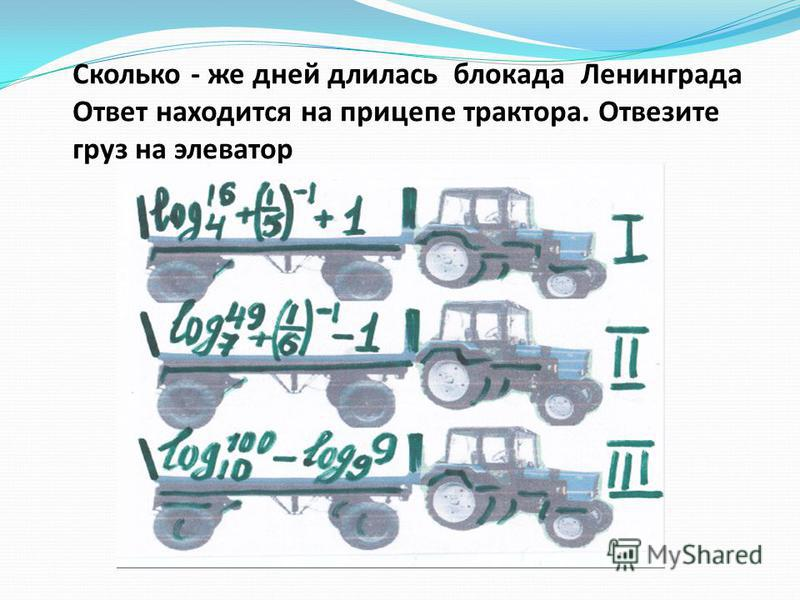 Сколько - же дней длилась блокада Ленинграда Ответ находится на прицепе трактора. Отвезите груз на элеватор