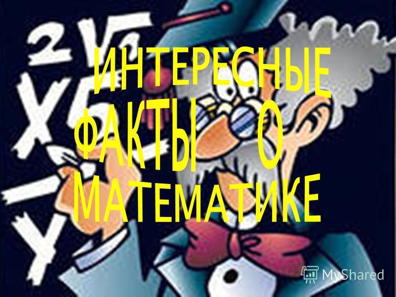 Пифагор Эндрю Уайлс Исаак Ньютон и Вильгельм Лейбниц Леонард Эйлер Карл Фридрих Гаусс Бернард Риман Евклид Рене Декарт Алан Тьюринг Леонардо Пизанский