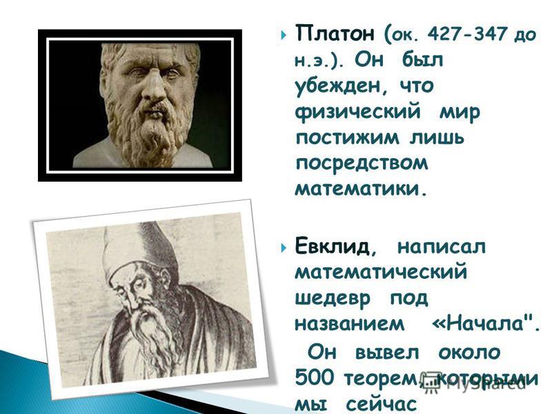 Родилась математика в древней Греции. Великим греком, с чьим именем связывают развитие математики, был Пифагор (ок. 585-500 до н.э.).