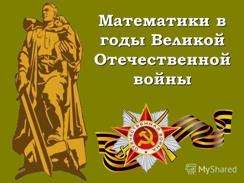 Математики в годы Великой Отечественной войны