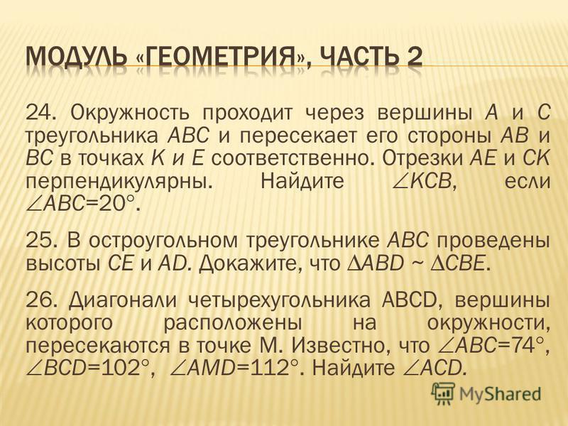 24. Окружность проходит через вершины A и C треугольника ABC и пересекает его стороны AB и BC в точках K и E соответственно. Отрезки AE и CK перпендикулярны. Найдите KCB, если ABC=20. 25. В остроугольном треугольнике ABC проведены высоты CE и AD. Док