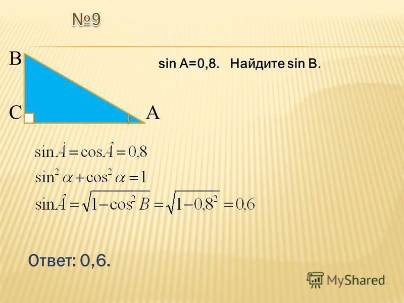 В СА sin A=0,8. Найдите sin B. Ответ: 0,6.
