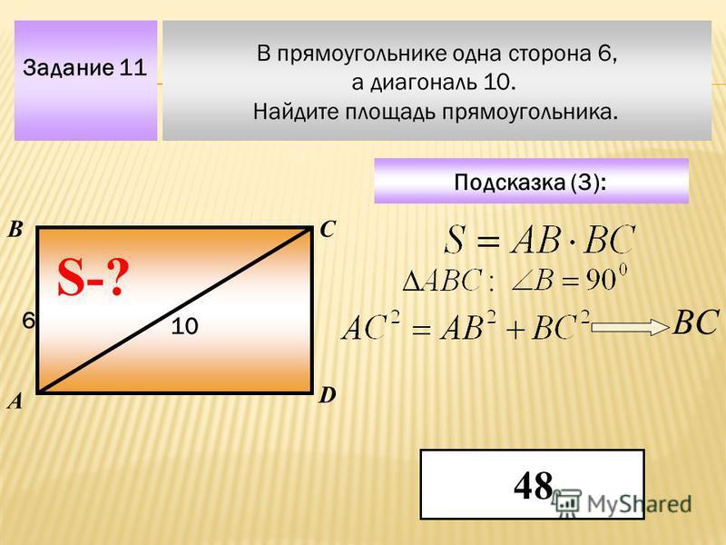 В прямоугольнике одна сторона 6, а диагональ 10. Найдите площадь прямоугольника. А ВС Задание 11 6 Подсказка (3): S-? 10 D ВCВC 48
