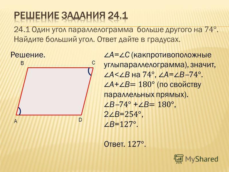 A D B C Решение.